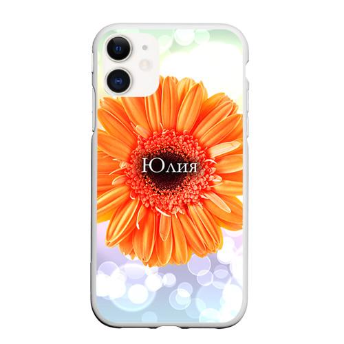 Чехол для iPhone 11 матовый Юлия