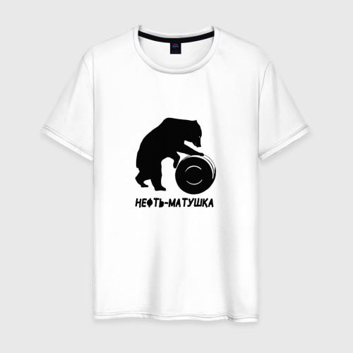 Мужская футболка хлопок Нефть-матушка