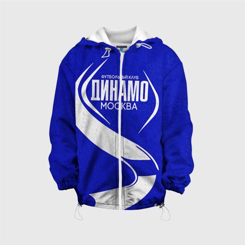 Детская куртка 3D ФК Динамо