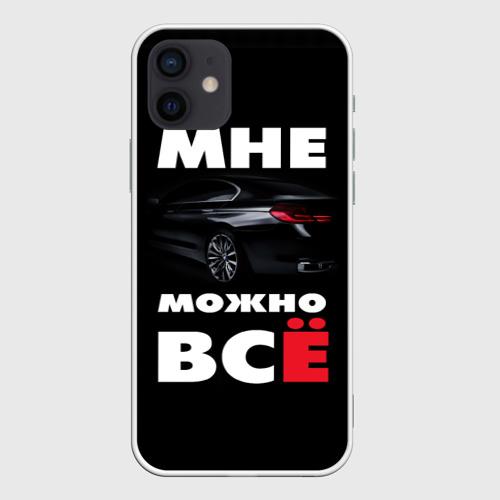 Чехол для iPhone 12 Pro Mini BMW. Мне можно всё
