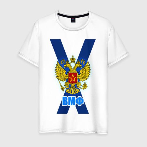 Мужская футболка хлопок ВМФ