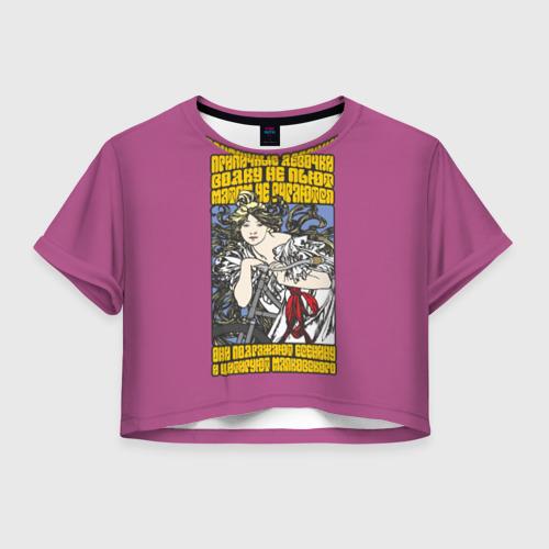 Женская футболка Crop-top 3D Приличные девочки