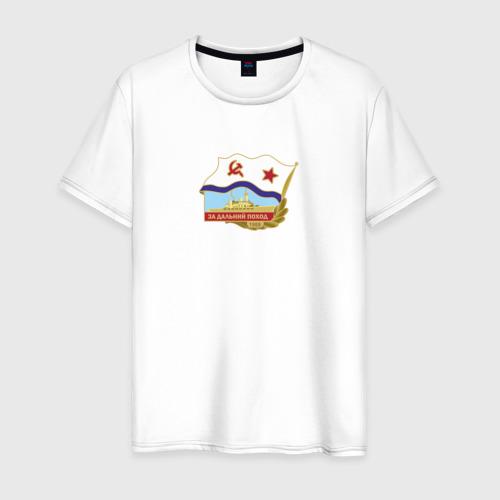 Мужская футболка хлопок За дальний поход
