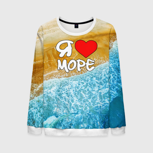 Мужской свитшот 3D Я люблю море