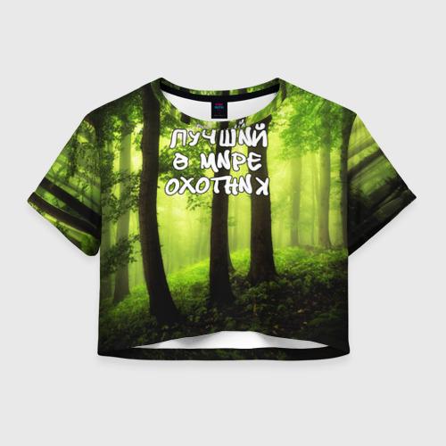 Женская футболка Crop-top 3D Лучший охотник