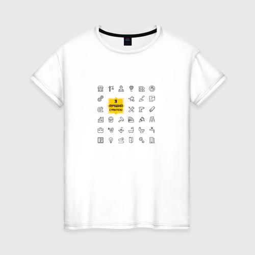 Женская футболка хлопок Лучший строитель