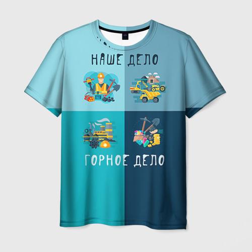 Мужская футболка 3D Наше дело - горное дело