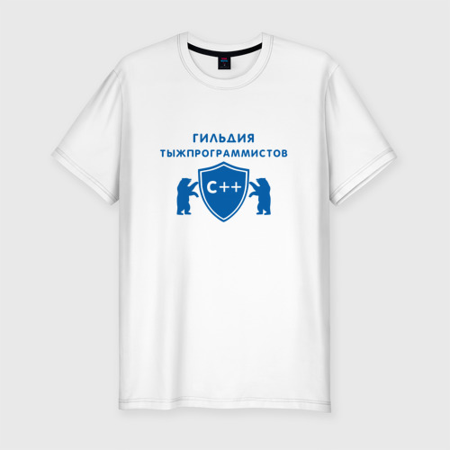 Мужская футболка хлопок Slim Гильдия тыжпрограммистов