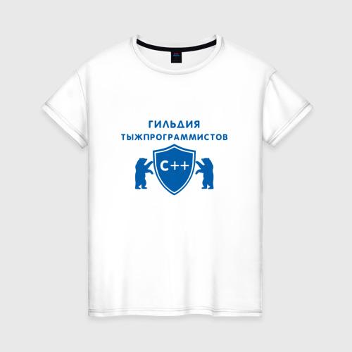 Женская футболка хлопок Гильдия тыжпрограммистов