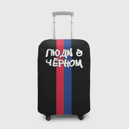 Чехол для чемодана 3D Люди в чёрном (ЦСКА)