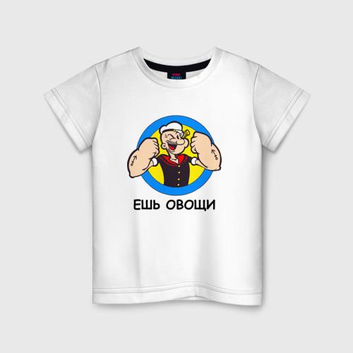 Детская футболка хлопок Ешь овощи