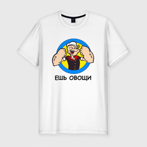 Мужская футболка хлопок Slim Ешь овощи