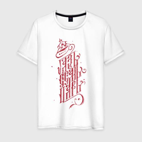 """Мужская футболка хлопок Леттеринг \""""Азъ Есмь Царь\"""""""