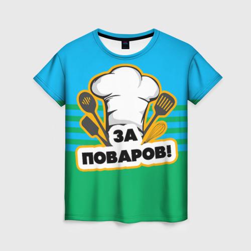 Женская футболка 3D Повар 6