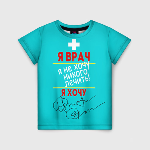 Детская футболка 3D Я врач