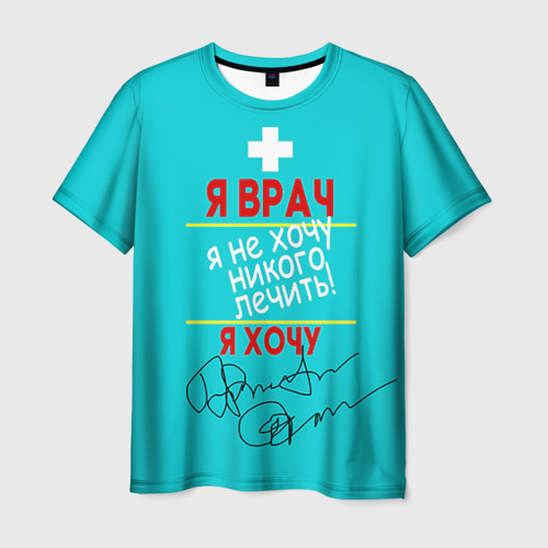 Мужская футболка 3D Я врач