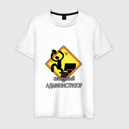 Мужская футболка хлопок Системный администратор