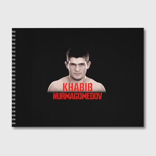 Альбом для рисования Хабиб Нурмагомедов