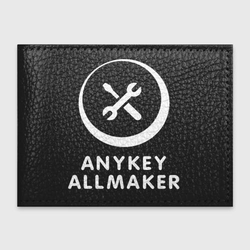 Обложка для студенческого билета Anykey Allmaker