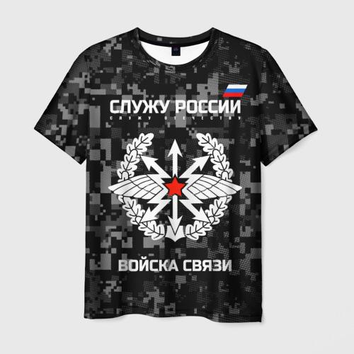 Мужская футболка 3D Служу России, войска связи