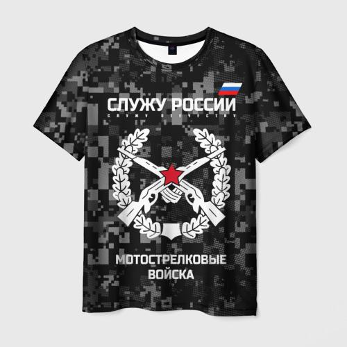 Мужская футболка 3D Служу России, мотострелковые войска