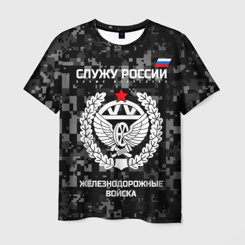 Мужская футболка 3D Служу России, железнодорожные войска