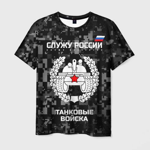Мужская футболка 3D Служу России, танковые войска