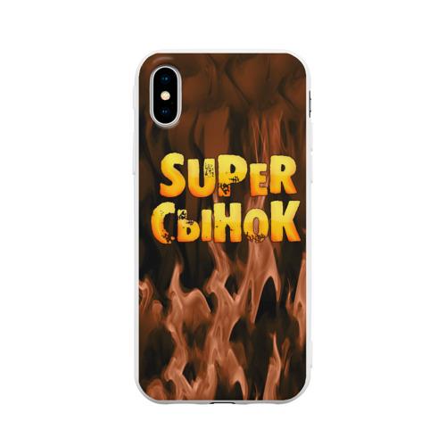 Чехол для iPhone X матовый Супер сынок