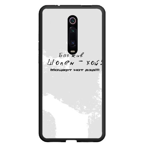 Чехол для Xiaomi Redmi Mi 9T Бах жив!!!
