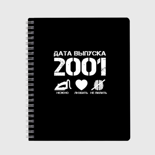 Тетрадь Дата выпуска 2001
