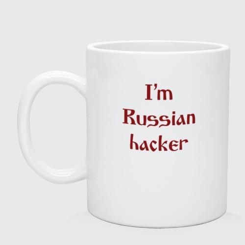 Кружка керамическая Я - Русский хакер