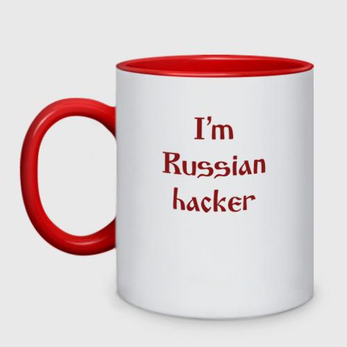 Кружка двухцветная Я - Русский хакер