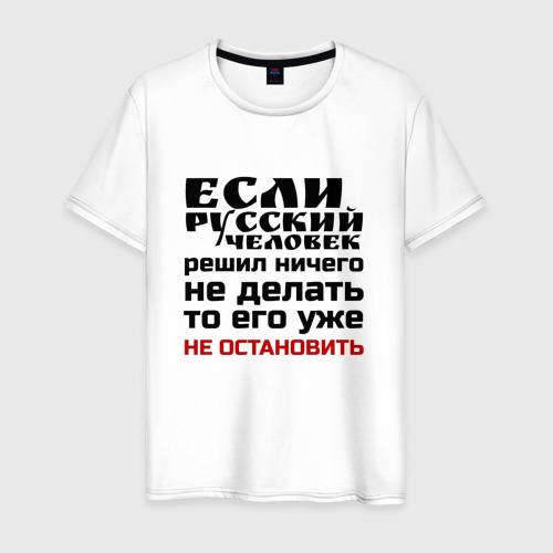 Мужская футболка хлопок Бездельник