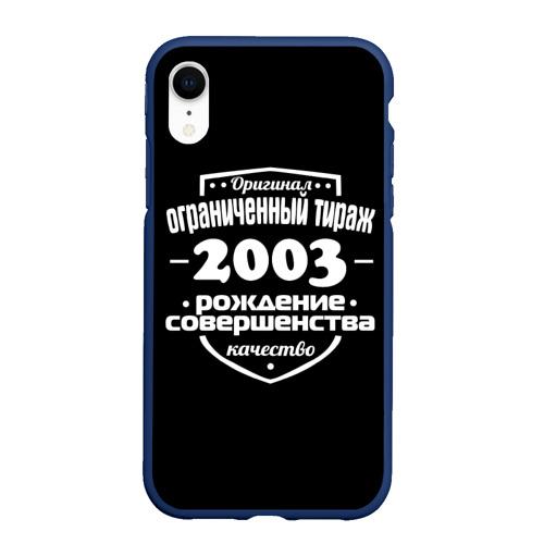 Чехол для iPhone XR матовый Рождение совершенства 2003