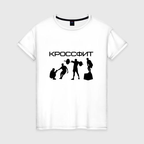 Женская футболка хлопок Кроссфит