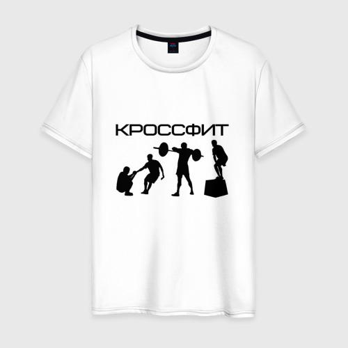 Мужская футболка хлопок Кроссфит