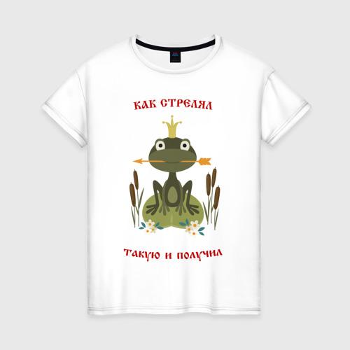 Женская футболка хлопок Хорошо стреляй, хорошую получи