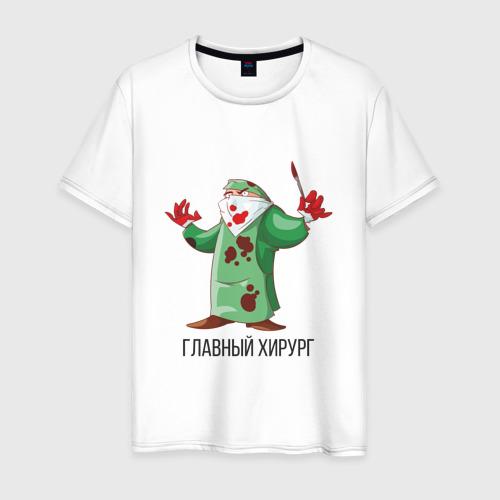 Мужская футболка хлопок Хирург