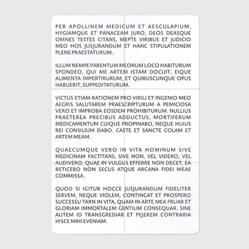 Магнитный плакат 2Х3 Клятва Гиппократа