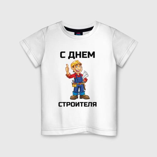Детская футболка хлопок С днем строителя