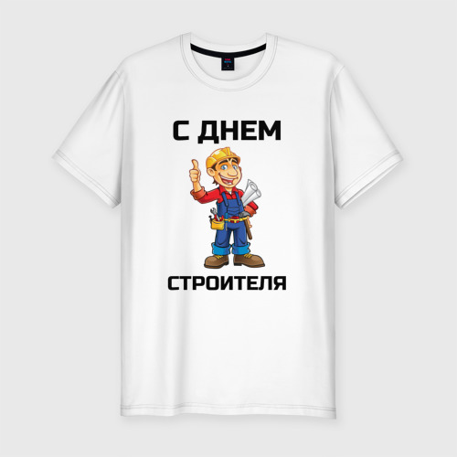 Мужская футболка хлопок Slim С днем строителя