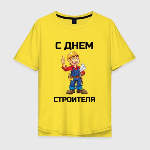 Мужская футболка хлопок Oversize С днем строителя