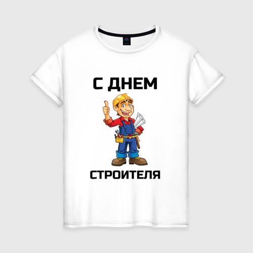Женская футболка хлопок С днем строителя