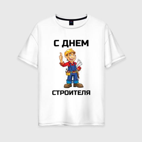 Женская футболка хлопок Oversize С днем строителя