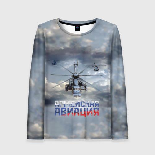 Женский лонгслив 3D Армейская авиация
