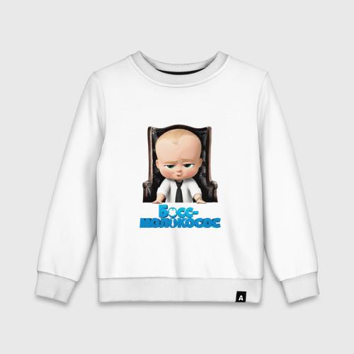 Детский свитшот хлопок Boss Baby