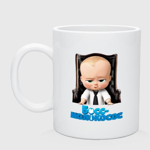 Кружка керамическая Boss Baby
