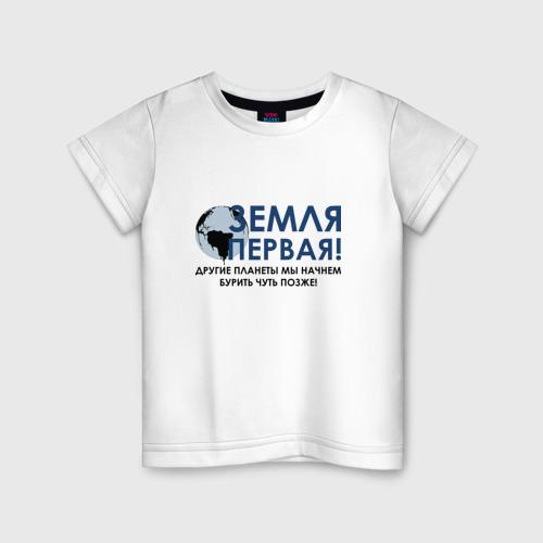 Детская футболка хлопок Земля первая!
