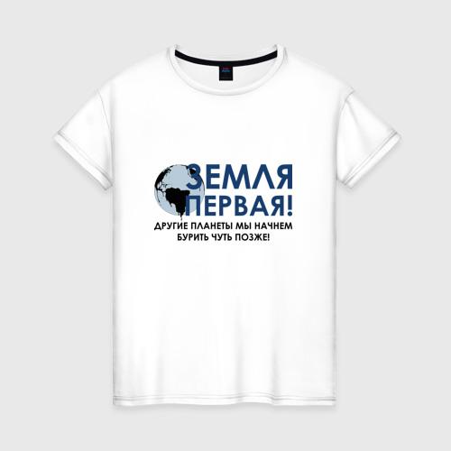 Женская футболка хлопок Земля первая!