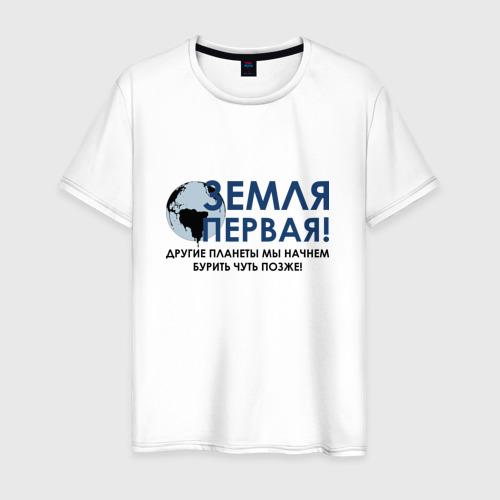 Мужская футболка хлопок Земля первая!
